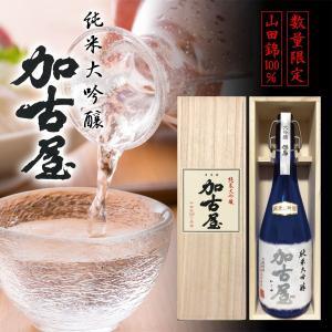 ギフト 日本酒 純米大吟醸 加古屋 720ml 木箱入り オンライン飲み会 家飲み|arumama