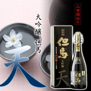 お歳暮 日本酒 大吟醸 但馬「天」720ml ギフト|arumama