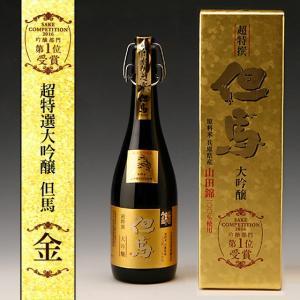 父の日 ギフト 日本酒 超特撰大吟醸・但馬「金」720ml|arumama
