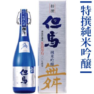 父の日 ギフト 日本酒 特撰純米吟醸・但馬「舞」720ml|arumama