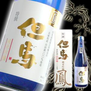 父の日 ギフト 日本酒 特撰純米吟醸・但馬「鳳」720ml|arumama