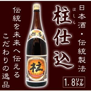 ギフト 日本酒伝統製法 柱仕込み 但馬 1.8L オンライン飲み会 家飲み|arumama