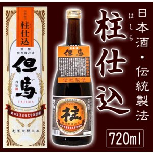 ギフト 日本酒伝統製法 柱仕込み 但馬 720ml オンライン飲み会 家飲み|arumama