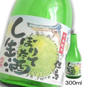 バレンタイン 新酒 お酒 しぼりたて生酒 300ml|arumama