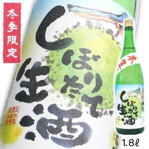 しぼりたて生酒 1.8L|arumama