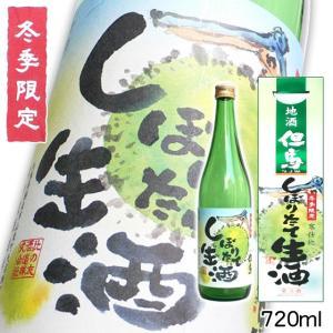 しぼりたて生酒 720ml|arumama