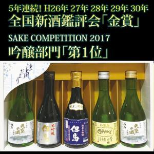 日本酒 お酒 ギフト 飲み比べセット 300ml×5本|arumama