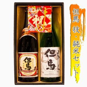 日本酒 飲み比べセット 但馬 技・純米セット 1.8l×2本 ギフト プレゼント 此の友酒造|arumama