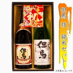 日本酒 コタ飲み比べセット 但馬 技・純米セット 720ml×2本 ギフト プレゼント 此の友酒造 オンライン飲み会 家飲み|arumama