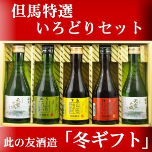 バレンタイン 日本酒 飲み比べセット 300ml×5本 特別純米酒 本醸造 ギフト【此の友酒造】 arumama
