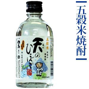 焼酎「天のひぼこ」300ml【此の友酒造】|arumama