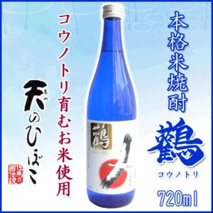 米焼酎 鸛 コウノトリ 720ml|arumama