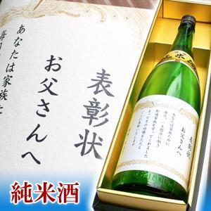 父の日 父の日 名入れ ギフト 日本酒 送料無料|arumama