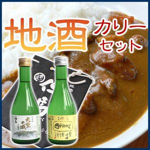 お酒 日本酒 カレー 甚吉袋 セット オンライン飲み会 家飲み|arumama
