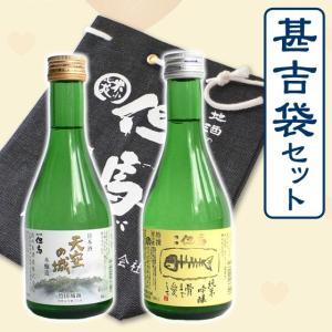 お酒 日本酒 飲み比べ 甚吉袋 セット オンライン飲み会 家飲み|arumama