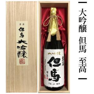 日本酒 大吟醸 但馬 至高 1.8L 木箱入り ギフト 此の友酒造 オンライン飲み会 家飲み|arumama