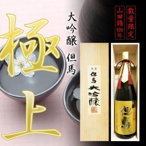 父の日ギフト 日本酒 超特撰大吟醸「但馬」1.8L|arumama