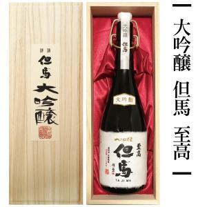 日本酒 大吟醸 但馬 至高 720ml 木箱入り ギフト 此の友酒造 オンライン飲み会 家飲み|arumama