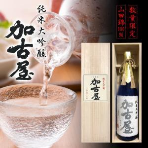 ギフト 日本酒 純米大吟醸 加古屋 1.8L 木箱入り オンライン飲み会 家飲み|arumama