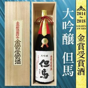 金賞 日本酒 ギフト 大吟醸 但馬 1.8L|arumama