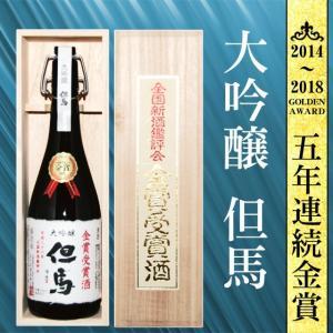 お中元 金賞 日本酒 ギフト 大吟醸 但馬 720ml|arumama