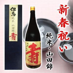 バレンタイン 日本酒 ギフト 寿ラベル 辛口純米 山田錦 1.8L|arumama