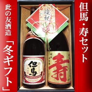 バレンタイン 日本酒 飲み比べ ギフト 寿セット 1.8L×2本|arumama