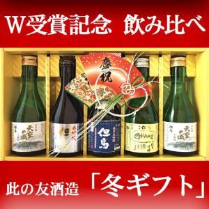 バレンタイン 日本酒 飲み比べ ギフトセット 300ml×5本|arumama
