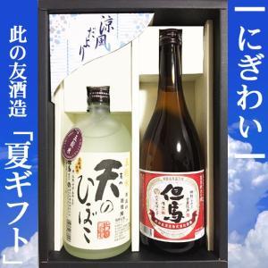 焼酎 日本酒 飲み比べ ギフトセット|arumama