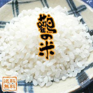 新米 鸛の米 令和元年産 送料無料 玄米 白米10kg コシヒカリ コウノトリ育む農法|arumama