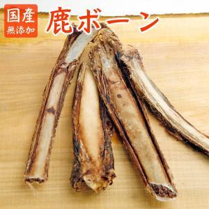 鹿肉 愛犬のおやつ 鹿ボーン 骨 ドッグフード 国産 無添加|arumama