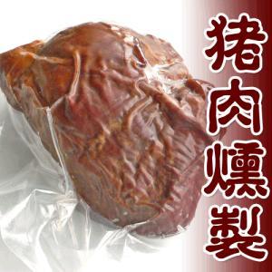 猪肉 燻製 ブロック 450g|arumama