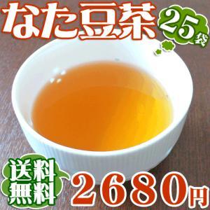 なた豆茶【25袋】|arumama