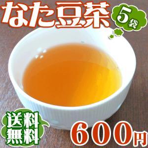 なたまめ茶【5袋】|arumama