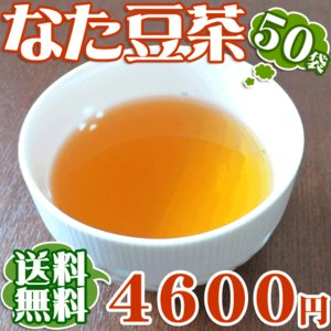 大刀豆茶【50袋】 arumama