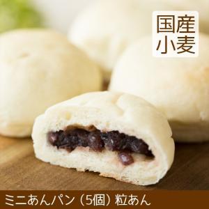 ミニあんぱん 粒あん つぶあん 5個 北海道産小麦|arumama