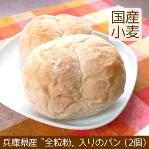 ふたごパン 全粒粉入り 2個 北海道産小麦|arumama