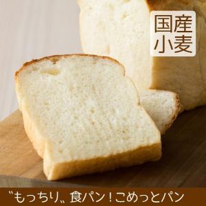 こめっとパン 食パン(1本)|arumama