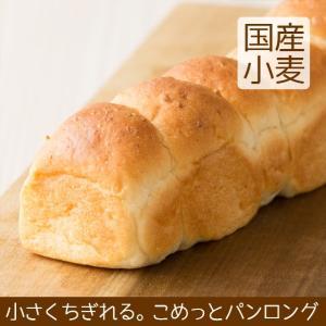 こめっとパン ロング 北海道産小麦|arumama
