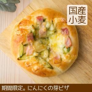 にんにくの芽 ピザ パン 国産小麦|arumama