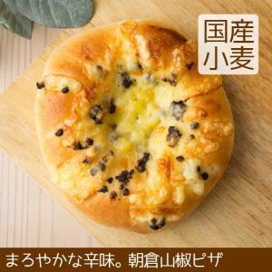 朝倉山椒 ピザ パン 北海道産小麦|arumama