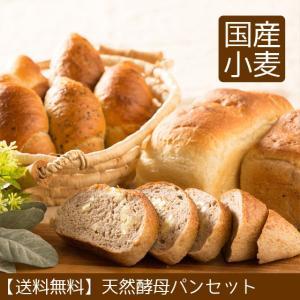 天然酵母パン ギフト 誕生日プレゼント 北海道産小麦|arumama