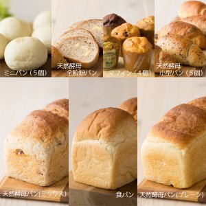 父の日 パンセット(大)誕生日プレゼント 北海道産小麦|arumama