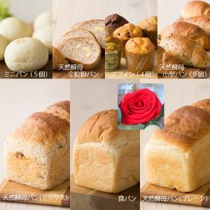 パン 花 ギフトセット(大)誕生日プレゼント 北海道産小麦|arumama