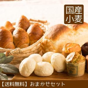 パン おまかせセット ギフト 誕生日プレゼント 北海道産小麦|arumama