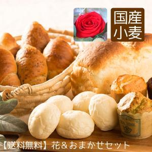父の日 パン 花 ギフト セット おまかせ 誕生日プレゼント|arumama