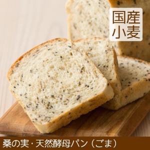 食パン 天然酵母パン ごま 北海道産小麦|arumama