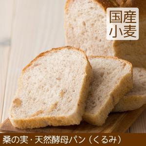 食パン 天然酵母パン くるみ 北海道産小麦|arumama
