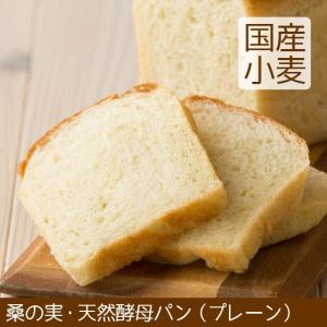 食パン 天然酵母パン プレーン 北海道産小麦|arumama