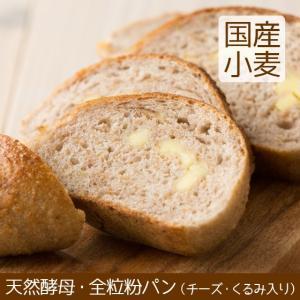 全粒粉パン 天然酵母パン 北海道産小麦|arumama